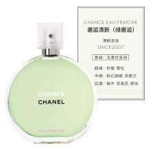 支持购物卡 CHANEL/香奈儿 邂逅淡香水(绿色) 50ml 免税店版本,介意慎拍