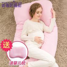 添香孕妇枕侧睡枕抱枕孕妇枕头孕妇睡枕护腰侧卧枕用品靠枕17021