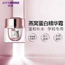 婧麒孕妇脸部护肤品燕窝精华霜小红瓶哺乳期面部产后孕妇可用正品   jhf2166
