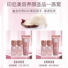 婧麒孕婦護膚化妝品套裝燕窩旅行三件套孕期哺乳可專用 Jhp3492A
