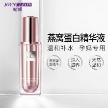 婧麒孕婦精華液燕窩蛋白補水保濕懷孕期孕婦專用面部精華護膚正品     jhf2161