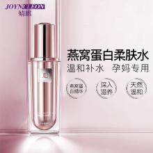 婧麒孕婦化妝爽膚水哺乳期可用補水保濕大瓶孕婦專用護膚正品天然    jhf2168