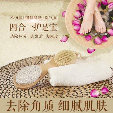 姣蘭 四合一護足寶 去死皮嫩膚銼 磨腳石洗腳刷 清潔去死皮