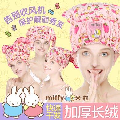 姣蘭 米菲 可愛米菲印花超細纖維加厚長絨超吸水干發帽