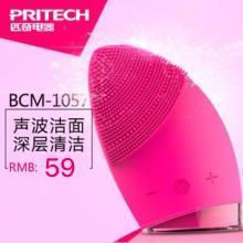 匹奇(Pritech)BCM-1057電子美容儀 干電池式電動去黑頭聲波震動美容護理刷洗臉機潔面儀毛孔清潔器