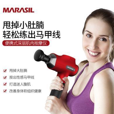 MARASIL玛瑞莎筋膜枪深层肌肉矫正放松按摩仪高频振动家用健身器材马甲线-紅色