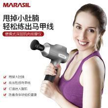 MARASIL瑪瑞莎筋膜槍深層肌肉矯正放松按摩儀高頻振動家用健身器材馬甲線-灰色