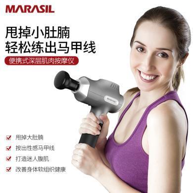 MARASIL玛瑞莎筋膜枪深层肌肉矫正放松按摩仪高频振动家用健身器材马甲线-灰色