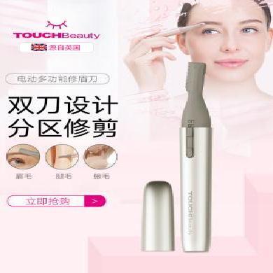 TOUCHBeauty電動修眉刀女初學者新手安全型自動修眉多功能雙頭專業刮眉刀 TB-1658