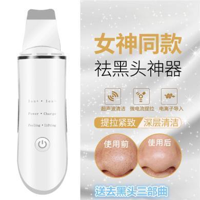 【新品推薦】可奈雅 超聲波毛孔清潔儀器洗臉潔面鏟皮機吸去黑頭鏟神器