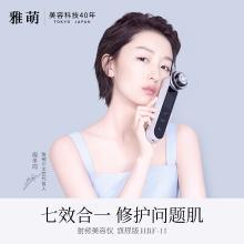 雅萌(YA-MAN) HRF-11T射頻電子美容儀瘦臉射頻美顏儀導入導出