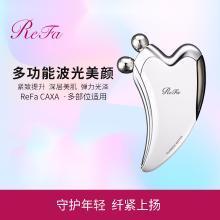 ReFa CAXA 美容仪 少女心多功能铂金滚轮美容仪 舒缓提拉二合一 淡化法令纹 刮痧板