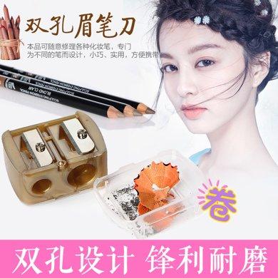 Joy Land/姣蘭雙孔卷筆刀 彩妝專業工具 各種眉筆眼線筆唇線筆