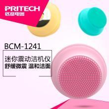 匹奇(Pritech)BCM-1241電子美容儀 USB充電式電動硅膠超聲波震動美容護理刷去黑頭洗臉機潔面儀毛孔清潔器 三色可選