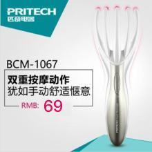 匹奇(Pritech)電動頭部指壓按摩儀BCM-1067微震動力 人體工程學設計 安全 按摩儀