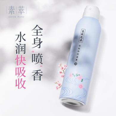 素萃噴霧身體乳保濕滋潤香體全身補水香味持久干性膚質潤膚乳爆款