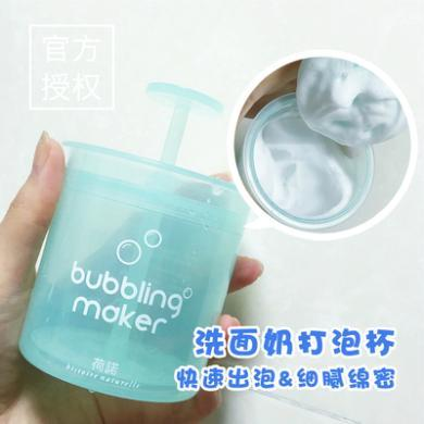 韓國荷諾洗面奶打泡器便攜式起泡器打泡器泡沫氣泡杯發泡瓶