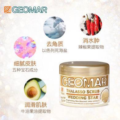 geomar吉兒瑪新娘磨砂膏去角質雞皮全身體嫩白沐浴海鹽吉爾瑪300g