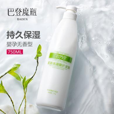巴登魔瓶 無香氨基酸護發素發膜橄欖油修復亮澤柔順吸收快易沖洗