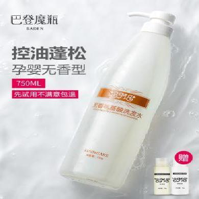 巴登魔瓶 無香氨基酸植物調理洗發水無硅油控油去頭屑孕婦嬰兒用