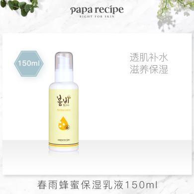 Paparecipe春雨蜂蜜保湿乳液150ml 补水保湿霜 滋润 修护肌肤