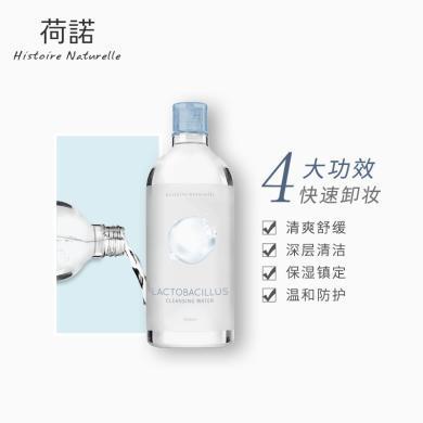 荷諾益生菌卸妝水溫和不刺激清爽保濕控油深層清潔眼唇500ml大瓶