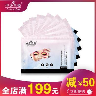 伊詩蘭頓新款濕巾深海植萃清潤潔面卸妝膜10片卸妝凈膚 收縮毛孔保濕
