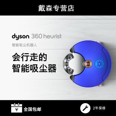 戴森(Dyson)掃地機器人Dyson 360 Heurist 智能吸塵機器人 RB02 藍色