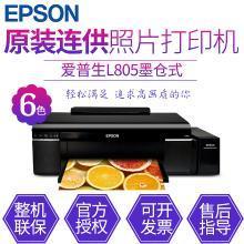 爱普生(EPSON) R330 高品质商务照片打印机(R330)