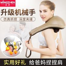 茗振(MZ)頸椎頸肩按摩器儀肩頸部腰部肩部家用多功能 揉夾一體按摩披肩 MZ-666C