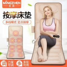 茗振(MZ)神采按摩床垫颈椎按摩器全身腰部背部多功能按摩床垫 MZ-668