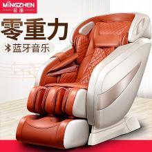 茗振(MZ)SL型按摩椅太空舱家用全身多功能沙发椅  MZ-128SL
