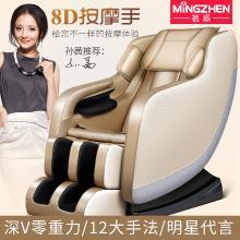 茗振8d智能按摩椅电动家用太空舱全自动全身揉捏多功能按摩器捶打MZ-128N