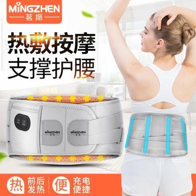 茗振電子MZ-669K電加熱護腰疼護腰帶熱敷震動保暖45不支持男女充電發熱腰椎間盤按摩器按摩腰帶