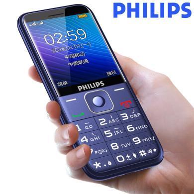 飞利浦 PHILIPS E258S  直板按键 移动/联通2G 老人手机 ?#22799;?#21151;能手机
