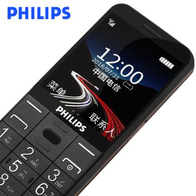 飞利浦(PHILIPS)E133X  电信CDMA 老人手机 直板按键 超长待机 学生功能备用机