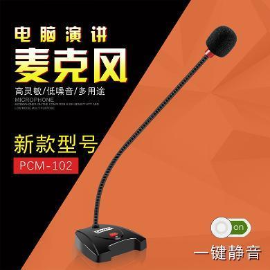 聯想PCM102電腦專用電容麥克風會議設備話筒講座語音聊天培訓麥克風電腦通用