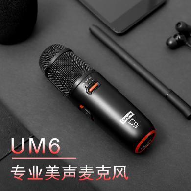 聯想UM6全民K歌麥克風定制版話筒一體手機全能唱吧神器帶聲卡唱歌錄音 黑色