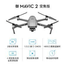 "DJI 大疆 無人機 ""御""Mavic 2 Zoom 變焦版 新一代便攜可折疊無人機"