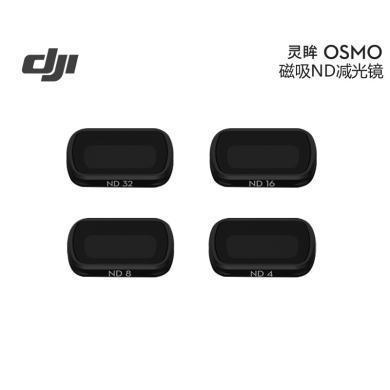 DJI大疆OSMO口袋靈眸POCKET云臺相機磁吸ND減光鏡原裝套件配件UV濾鏡CPL偏振鏡鍍膜 Osmo Pocket 原裝濾鏡