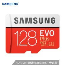 DJI大疆 官方指定专用内存 三星128GB TF(MicroSD)存储卡 U3 4K EVO升级版