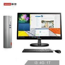 联想(Lenovo) 天逸510s 商用办公台式机电脑 i3-7100  4G 1TB  标配主机+19.5英寸显示器