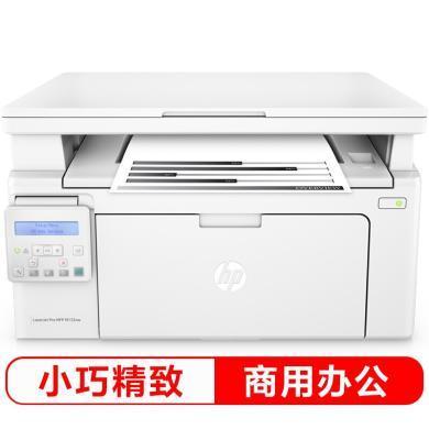 惠普(HP)M132nw黑白激光三合一無線多功能打印機一體機(打印、復印、掃描)