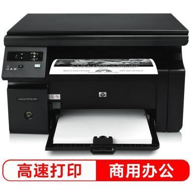 惠普(HP)M1136 多功能三合一黑白激光一體機 打印機 復印機 掃描儀(打印 復印 掃描)
