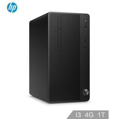 惠普(HP) 战86 商用办公台式电脑主机(八代i3-8100 高频4G 1TB WiFi蓝牙 Win10 Office 四年上门)
