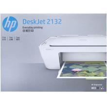 惠普(HP)DeskJet 2132 惠众系列彩色喷墨一体机 打印 复印 扫描 办公家用经济型打印机