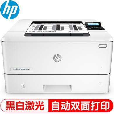 惠普(HP) LaserJet Pro M403d黑白激光打印機 HP M403d自動雙面