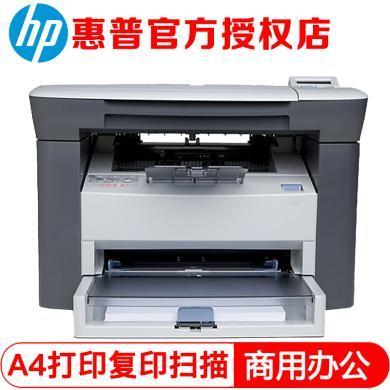惠普(HP) LaserJet M1005 黑白激光一体机 打印机 复印机 扫描仪(打印 复印 扫描)
