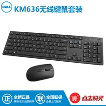 戴尔(DELL) 无线键鼠套装 KM636 无线键盘 无线鼠标 台式机 笔记本无线键盘 无线鼠标 黑色