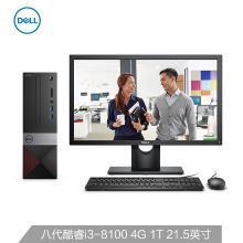 戴爾 (DELL) 成就3470英特爾酷睿i3高性能商用辦公臺式電腦(八代i3-8100 4G 1T 鍵鼠 WIFI 藍牙 win10)+21.5英寸顯示器